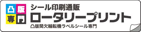 銀ツヤ有りフィルム(PET#50?) | シール印刷通販ロータリープリント